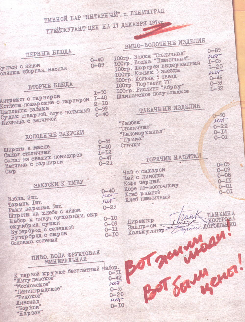 Пивной бар Янтарный. г.Ленинград. Прейскурант цен на 17 декабря 1974 года.